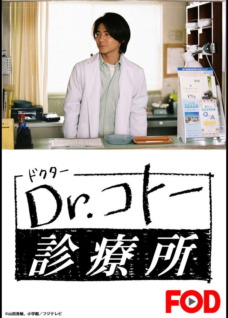 診療 ドクター 所 2004 コトー 西の最果ての地・与那国島には、Dr.コトー診療所のロケ地がそのまま残されていた