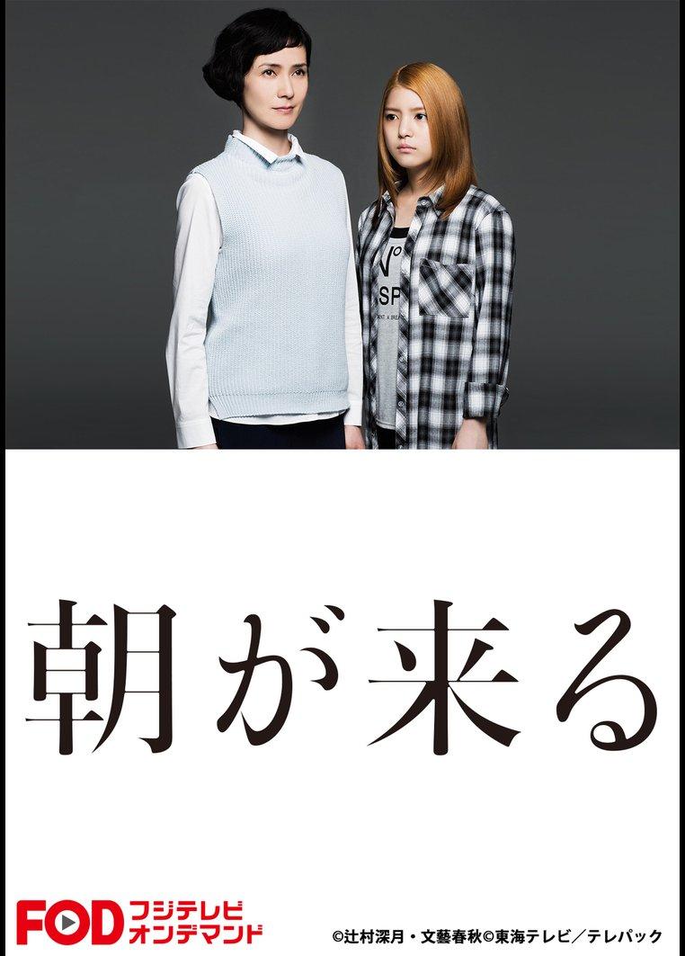 安田成美 ドラマ 朝が来る