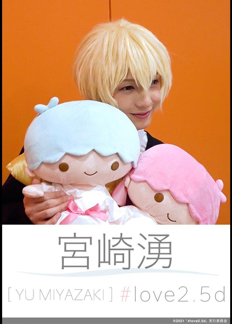 宮崎湧 #love2.5d | 映画の動画・DVD - TSUTAYA/ツタヤ